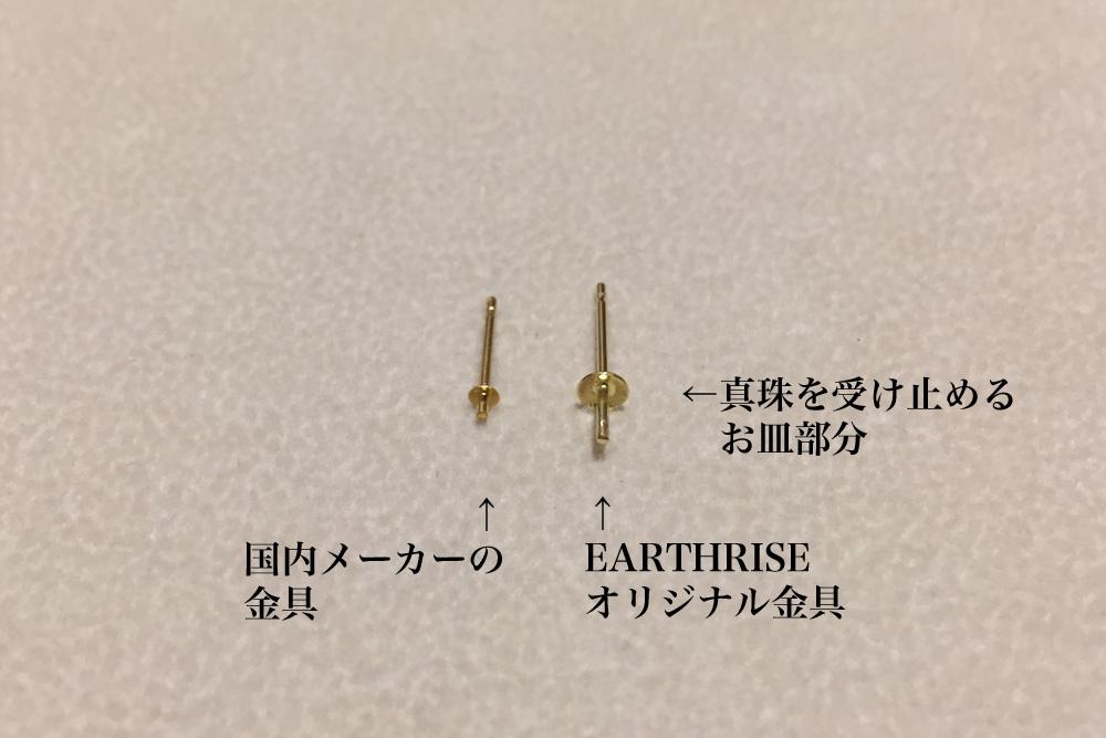 パール(真珠)のピアス金具(他社との比較)