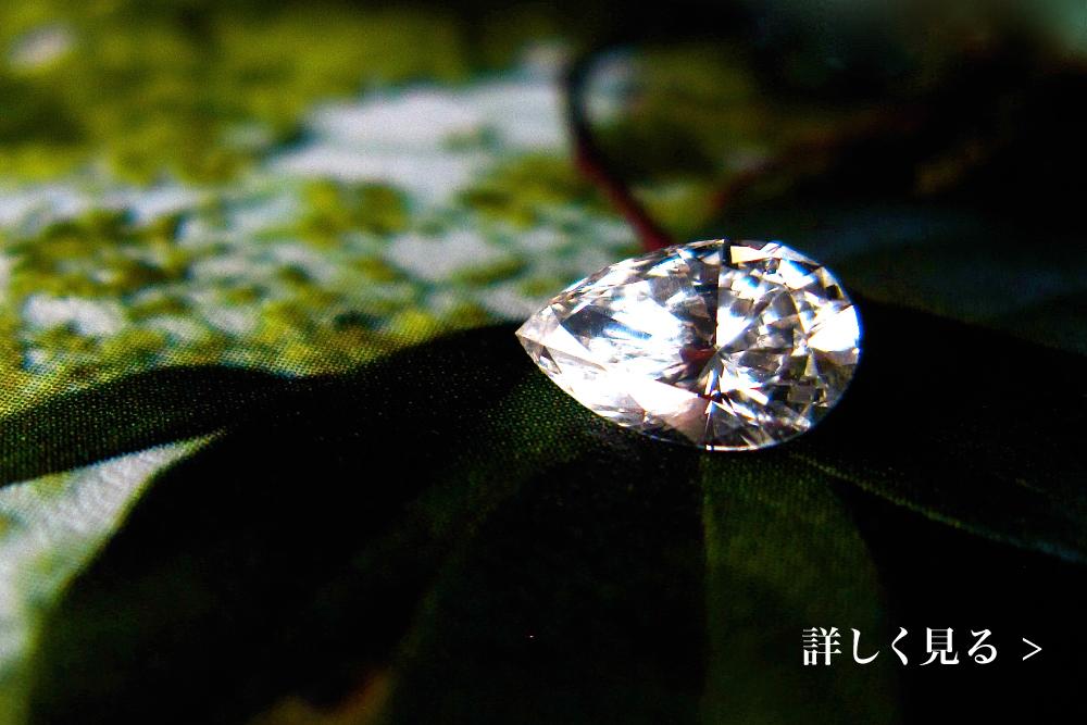 人権環境に配慮されたエシカル・ダイヤモンド