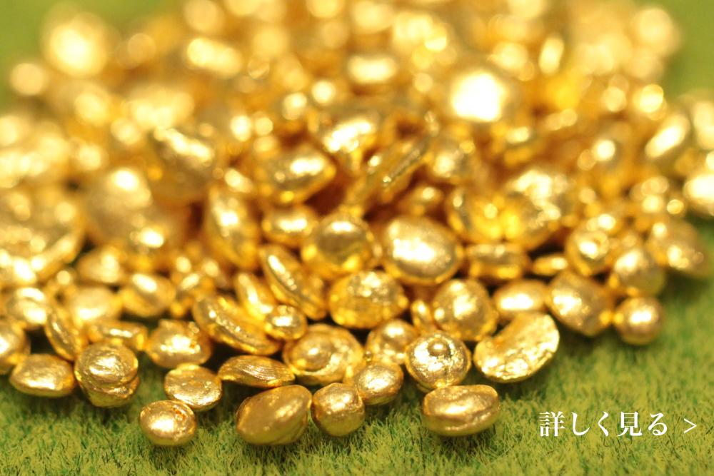 人権と環境に配慮したフェアマインド認証(フェアトレード)ゴールド