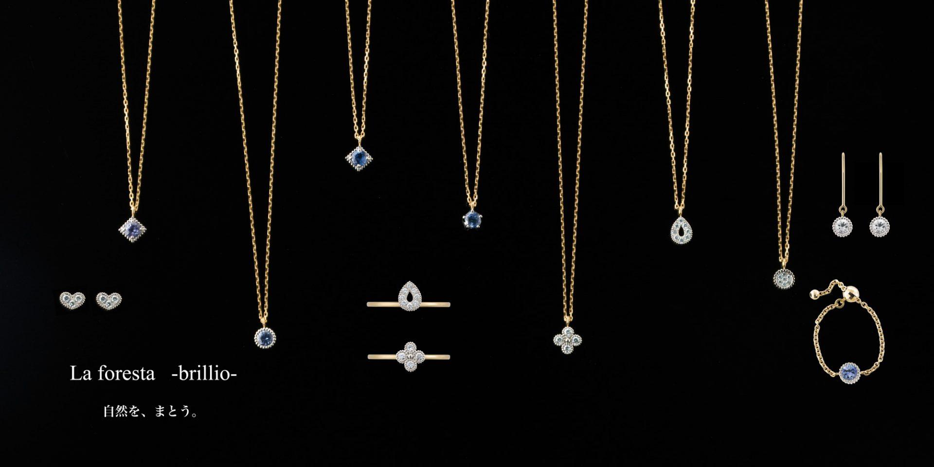 【La foresta】スリランカ産のエシカル・フェアトレードのサファイアとオーストラリア産のダイヤモンドを用いたジュエリーコレクション