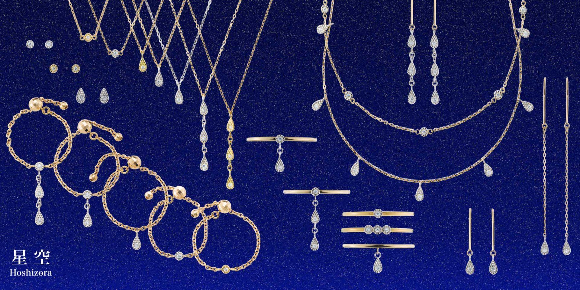 エシカルジュエリー〔星空〕コレクション。ダイヤモンド・ゴールド・プラチナを用いたアンティークな雰囲気ただようジュエリー