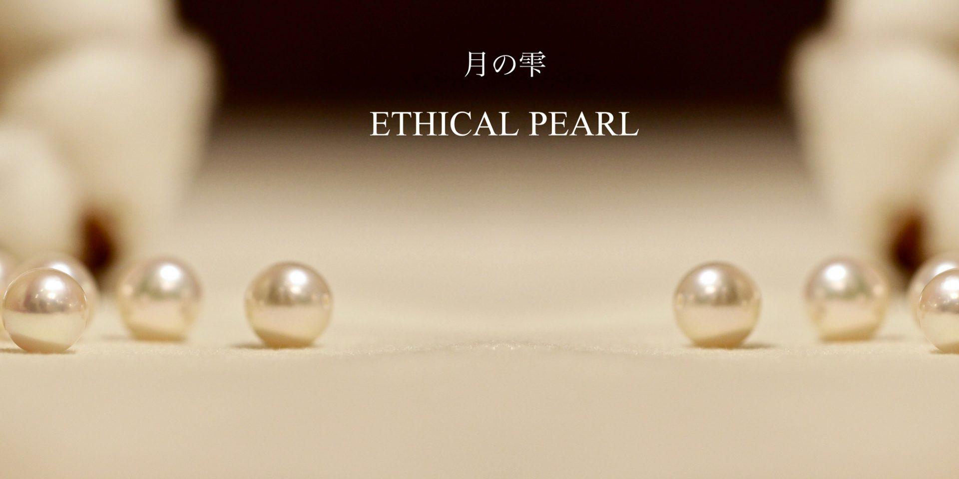 【月の雫】美しい日本の四季が育んだエシカルパール