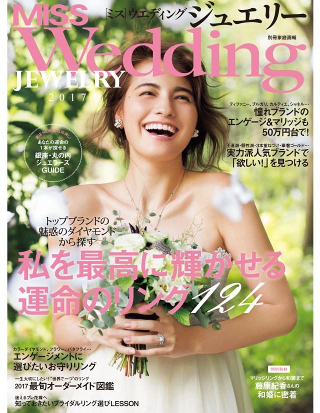 Miss Wedding Jewelry 2017 エシカルジュエリーEARTHRISEのブライダルジュエリー&リングピローをご掲載いただきました。