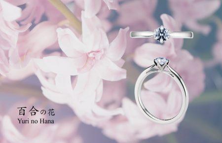 百合の花 エンゲージメントリング(婚約指輪)