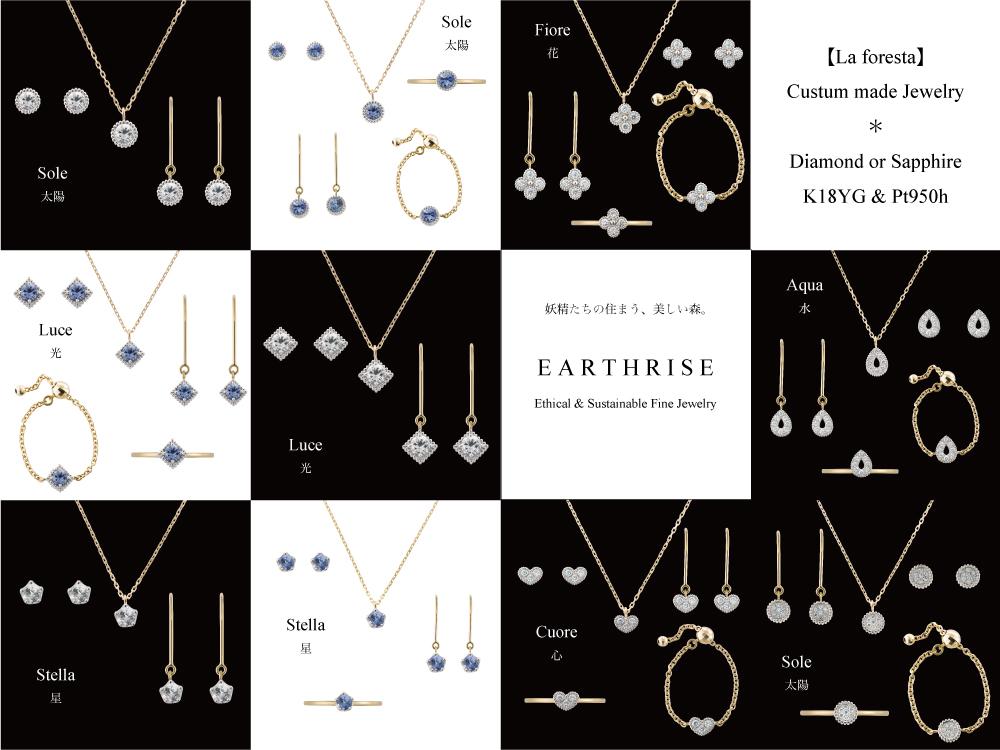 La foresta エシカルサファイアとダイヤモンドの組み合わせでジュエリーをオーダー