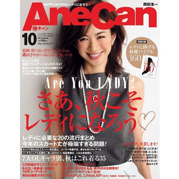 AneCan(アネキャン)インタビュー記事掲載