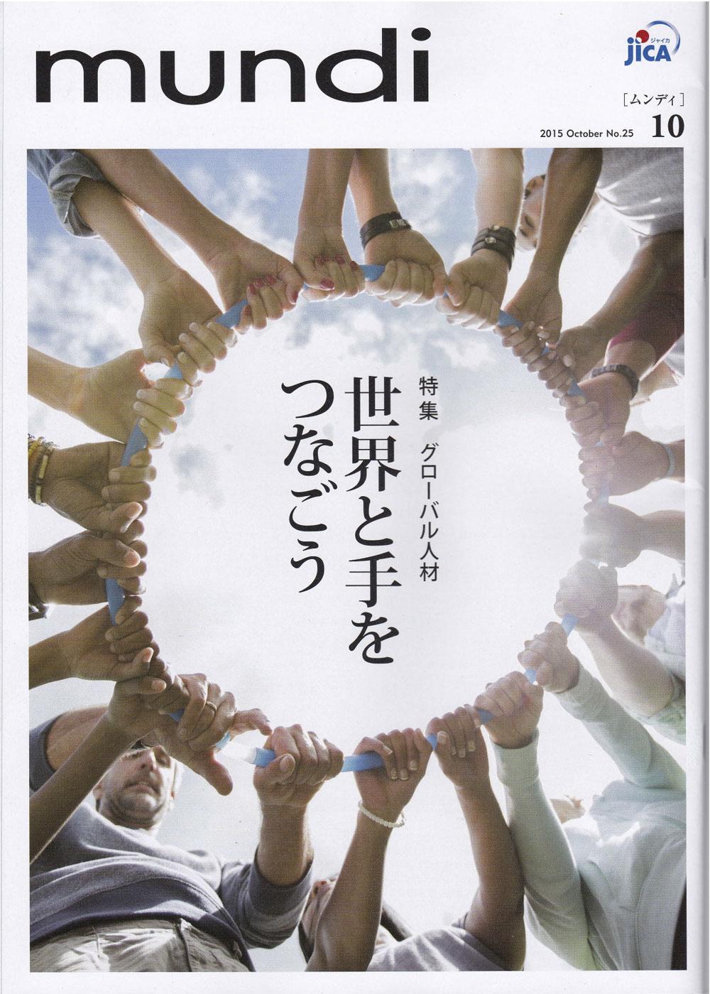 JICA公報誌mundi 取材