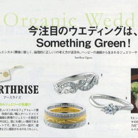 MISSウエディング 取材記事 something green サムシング・グリーン
