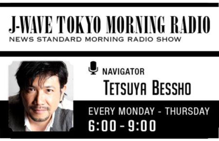 J-WAVE TOKYO MORNING RADIO へ出演いたします