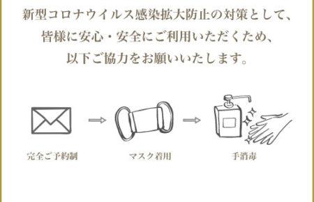 新型コロナウイルス-感染拡大防止の対策_20110108_s